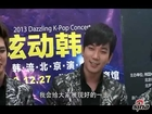 131227 MBLAQ 2013 DAZZLING K-POP CONCERT《炫动韩风韩流演唱会》,独家对话新浪娱乐 SINA